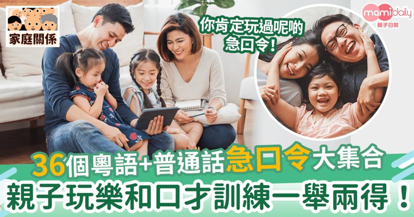 【急口令】36個粵語+普通話急口令大集合 親子玩樂和口才訓練一舉兩得!