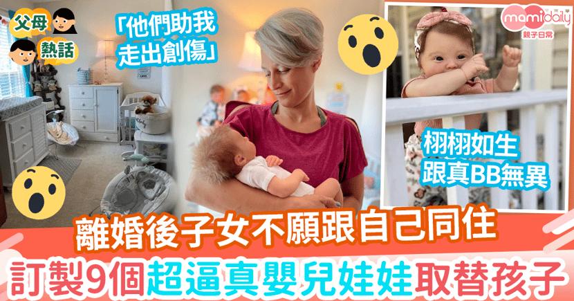 【重生娃娃】離婚後子女不願跟自己同住 訂製9個超逼真嬰兒娃娃取替孩子