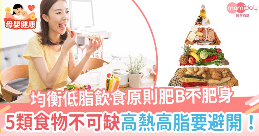 【孕期飲食】均衡低脂飲食原則肥B不肥身 5大類食物不可缺 高熱量高脂肪要避開!