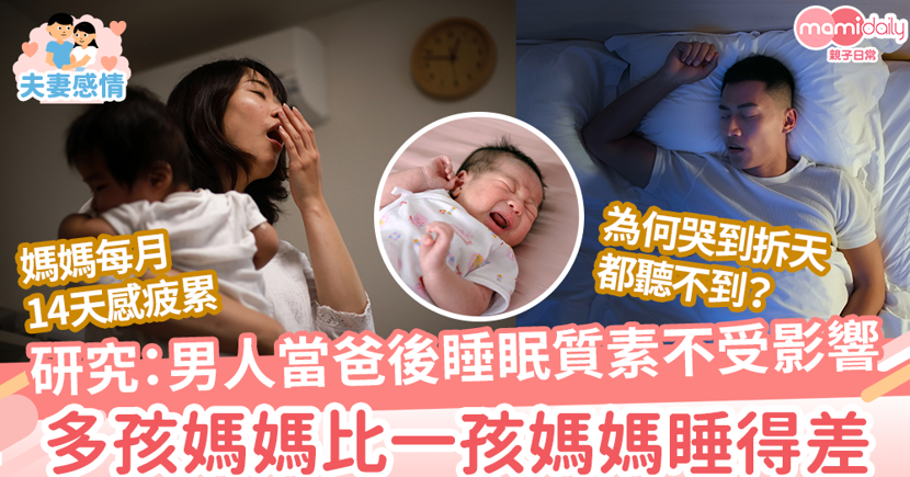 【爸媽睡眠】研究發現男人當爸後睡眠質素不受影響 多孩媽媽比新手媽媽睡得更差