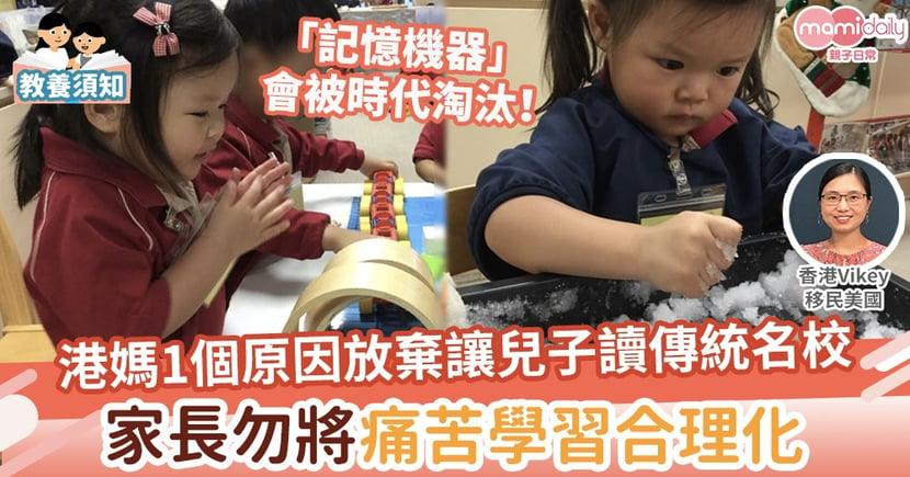 【愉快學習】港媽基於1個原因放棄讓兒子讀傳統名校 家長勿將「痛苦學習」合理化