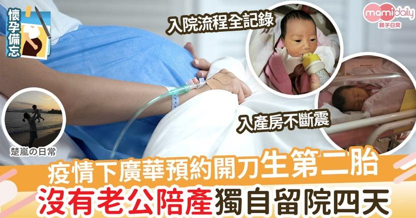 【分娩過程】疫情下的生產記錄 -廣華醫院預約開刀