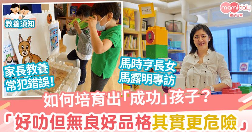 【爸媽教養】馬時亨長女馬露明分享培育孩子成功要訣 品格教育是小朋友人生中的疫苗