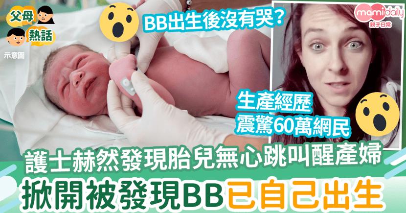 【生產奇聞】護士赫然發現BB無心跳叫醒正睡覺的產婦 掀被發現BB已自己出生
