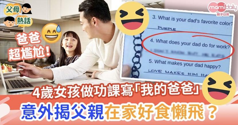 【童言無忌】4歲女孩做功課寫「我的爸爸」 意外揭父親平日在家好食懶飛?