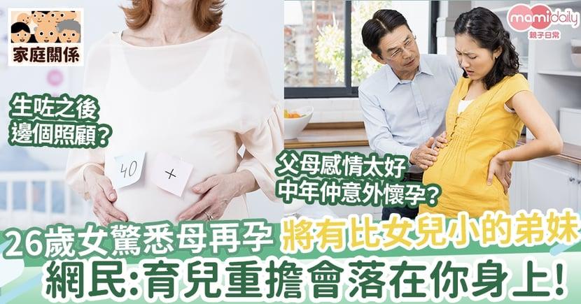 【高齡懷孕】26歲女驚悉母再孕 將有比女兒還小的弟妹 網民:育兒重擔會落在你身上!