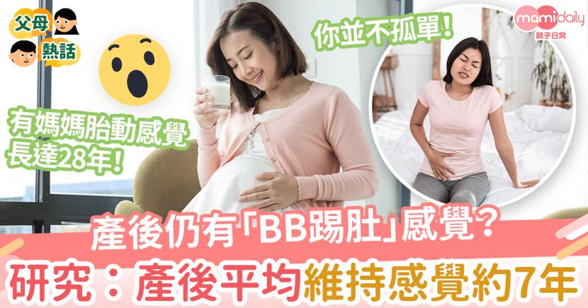 【胎動感覺】產後仍有「BB踢肚」感覺?其實你並不孤單 研究:媽媽產後平均維持感覺約7年