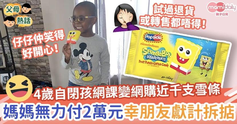 【海棉寶寶】4歲自閉男孩網課變網購近千支雪條 媽媽崩潰幸得朋友獻計相助