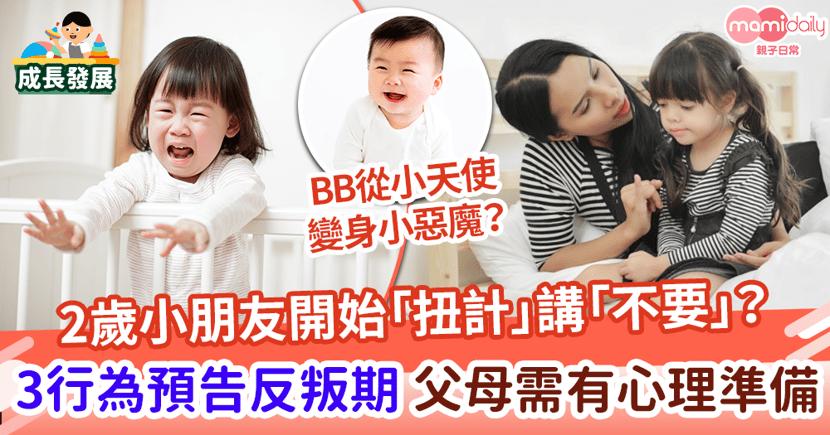 【反叛期】2歲小朋友開始「扭計」說「不要」? 3行為預告反叛期 父母需做好心理準備