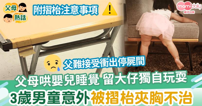 【家居意外】父母照顧嬰兒睡覺忽略大仔 3歲男童獨自玩麻雀摺枱夾胸不治