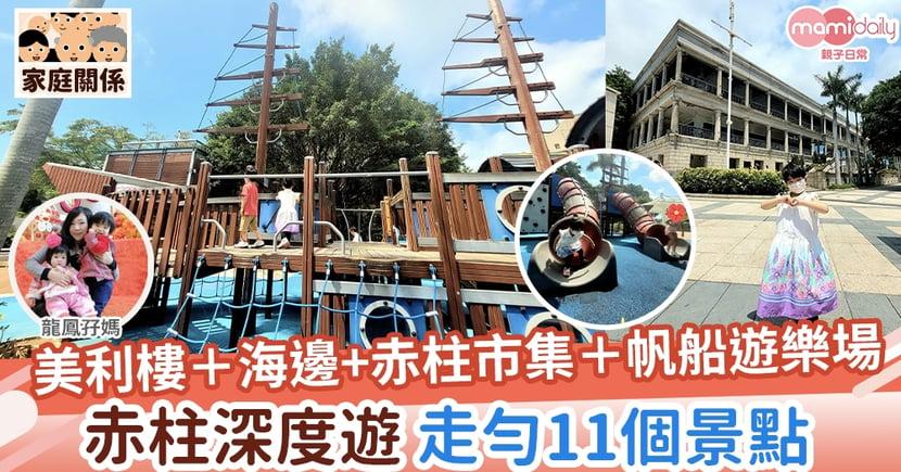 【親子好去處】美利樓+海邊走走+帆船遊樂場 赤柱深度遊走勻11個景點