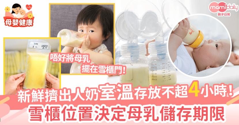 【母乳儲存】新鮮擠出人奶室溫存放不超4小時!雪櫃儲存位置正確保證母乳儲存期限