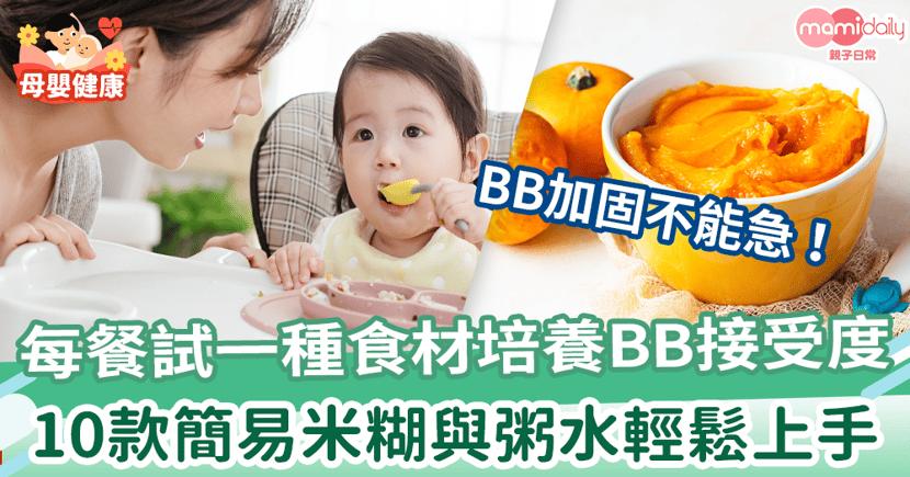 【BB食譜】加固不能急 每餐試一種食材培養BB接受度  10款簡易米糊與粥水輕鬆上手