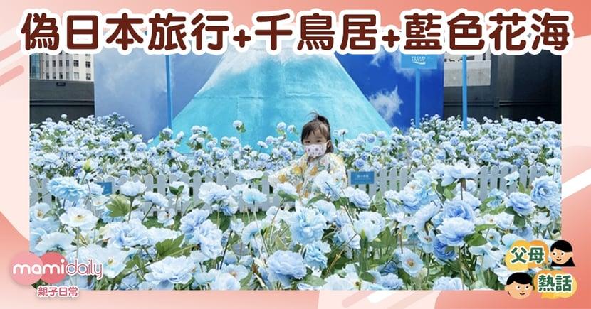 【打卡熱點】偽日本旅行 x 日本千鳥居、藍色花海 | 限時活動