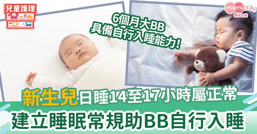 【BB睡眠】新生兒日睡14至17小時屬正常 建立睡眠常規助BB自行入睡