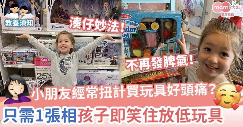 【湊仔妙法】小朋友經常扭計買玩具好頭痛?只需1張相即讓孩子笑住放低玩具