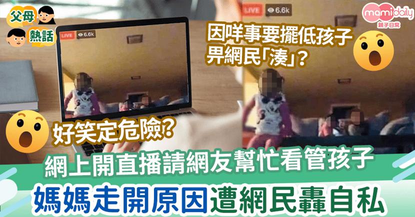 【線上保姆】網上開直播讓網友幫忙看管孩子 媽媽走開原因遭網民轟自私