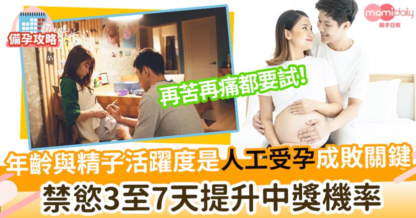 【人工受孕】年齡與精子活躍度是人工受孕成敗關鍵 禁慾3至7天提升中獎機率