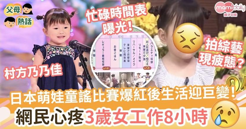 【村方乃乃佳】日本萌娃參加童謠比賽爆紅後生活迎巨變 網民心疼3歲女工作8小時