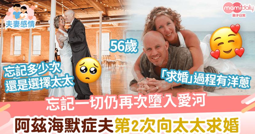 【再說我願意】忘記一切仍再次墮入愛河 56歲阿茲海默症夫第2次向太太求婚