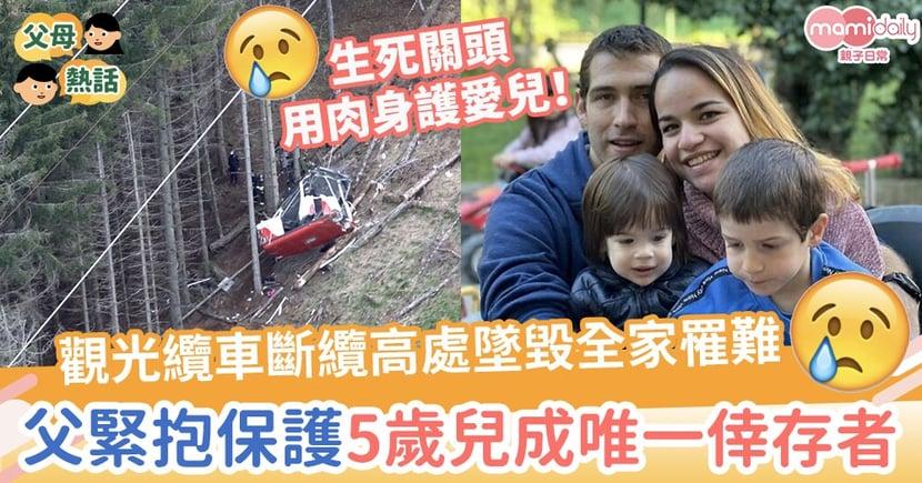 【恐怖意外】意大利纜車斷纜高處墜毀全家罹難 父緊抱保護5歲兒成唯一倖存者
