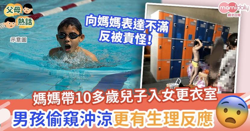 【令人咋舌】媽媽帶10多歲兒子入女更衣室 男孩偷窺女泳客沖涼更有生理反應