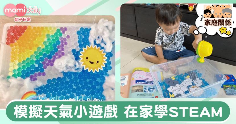 【親子遊戲】模擬天氣小遊戲  在家學STEAM