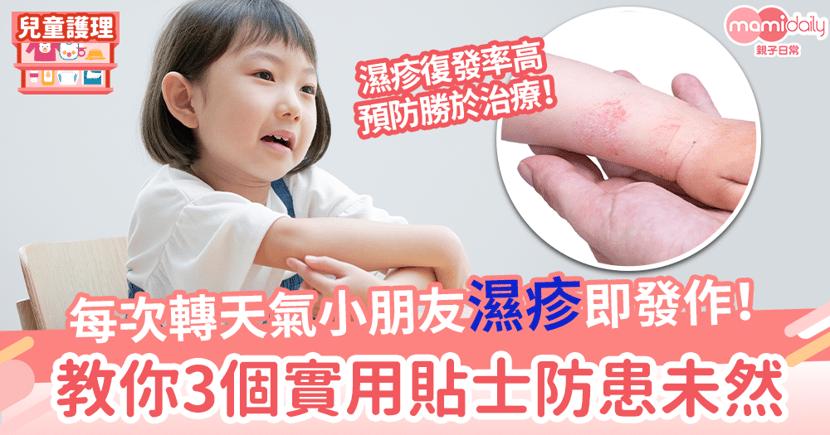 【濕疹】每次轉天氣小朋友濕疹即發作! 教你3個實用貼士防患未然