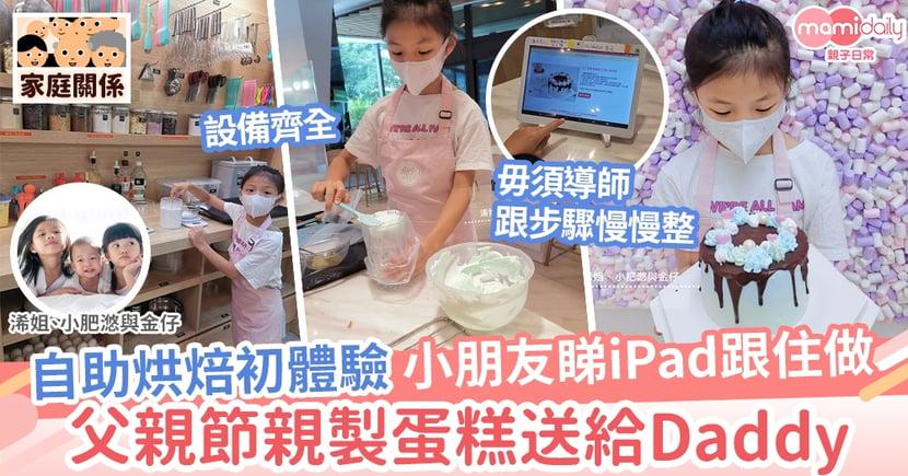 【父親節2021】自助烘焙 小朋友睇iPad跟住做 父親節親製蛋糕送Daddy