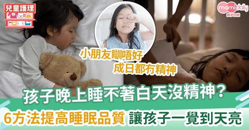 【睡眠】孩子晚上睡不著白天沒精神?  6方法提高睡眠品質 讓孩子一覺到天亮