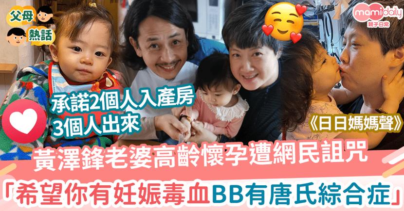【日日媽媽聲】黃澤鋒老婆高齡懷孕遭網民惡意詛咒 「希望你有妊娠毒血BB有唐氏」