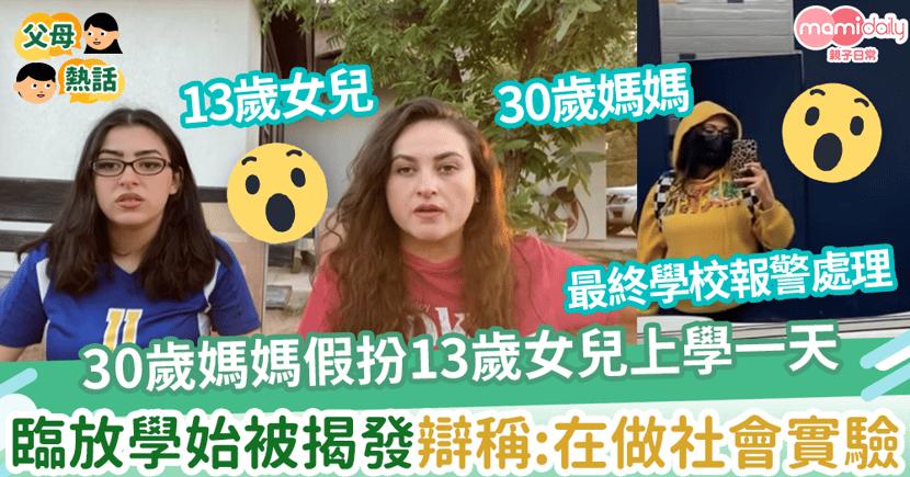 【社會實驗】30歲母假扮13歲女兒上學 臨放學始被揭發辯稱:在做社會實驗
