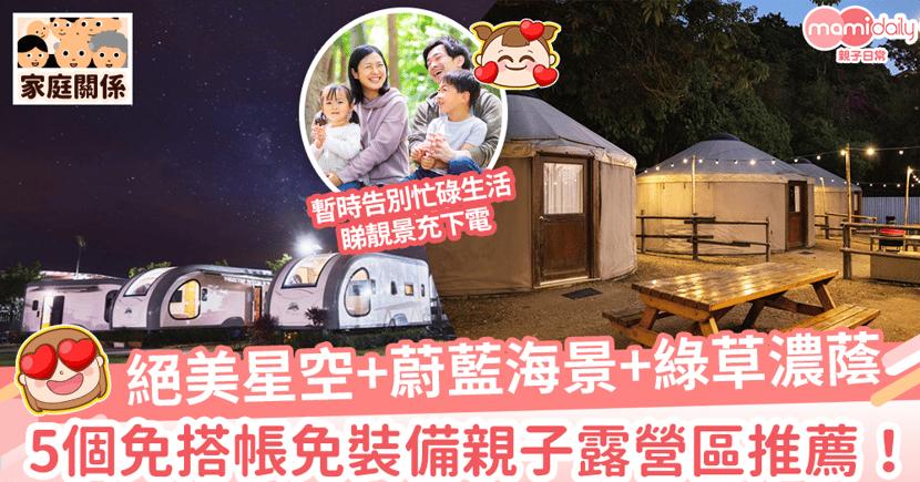 【親子露營2021】絕美星空+蔚藍海景+綠草濃蔭 5個免搭帳免裝備營區推薦!