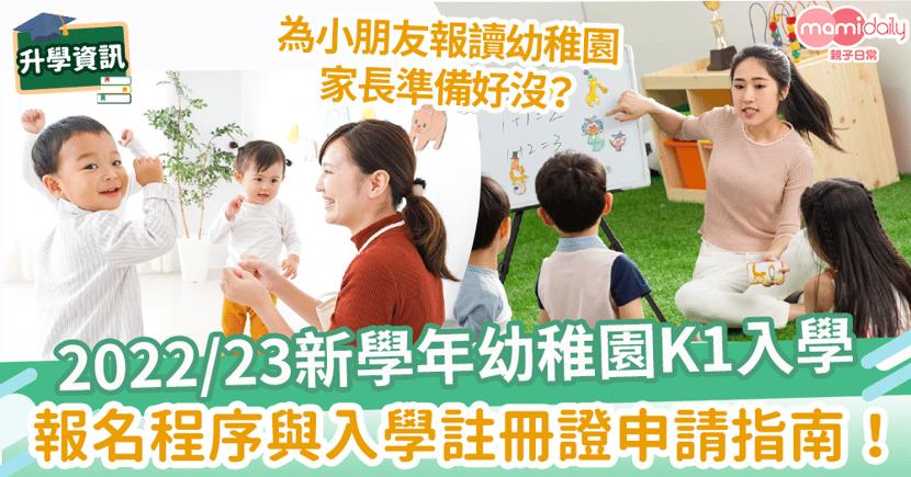 【2022/23年幼稚園入學懶人包】入學註冊證申請流程、K1報名時間、參與「幼稚園教育計劃」學校一覽