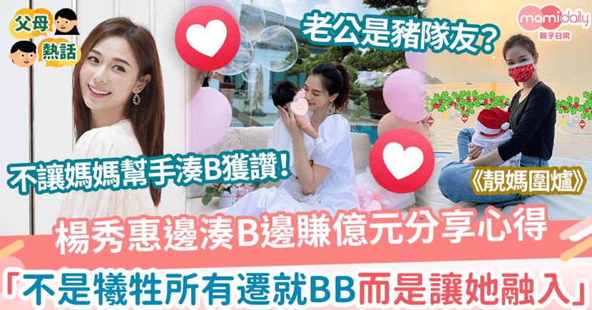 【靚媽圍爐】楊秀惠邊湊B邊賺億元分享創業心得 「不是犧牲所有遷就BB而是讓她融入」