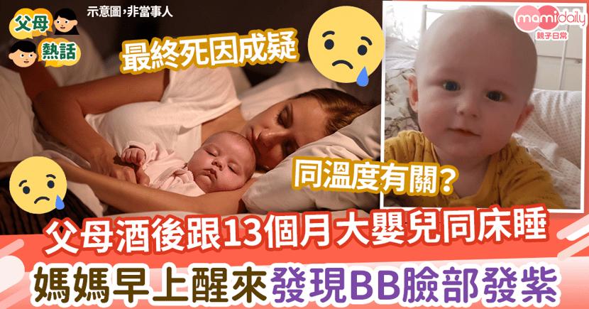 【嬰兒意外】父母酒後跟13個月大嬰兒同床睡 媽媽早上醒來發現BB臉部發紫