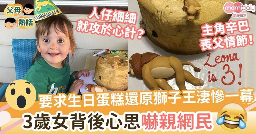 【人細鬼大?】要求生日蛋糕還原獅子王電影淒慘一幕 3歲女背後心思嚇親網民