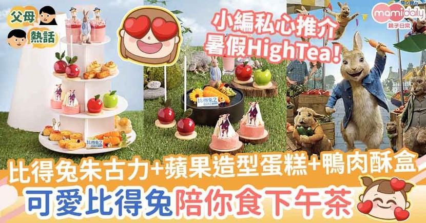 【主題High Tea】仿真比得兔朱古力+蘋果造型蛋糕+鴨肉酥盒 帝京酒店x比得兔電影夏日下午茶