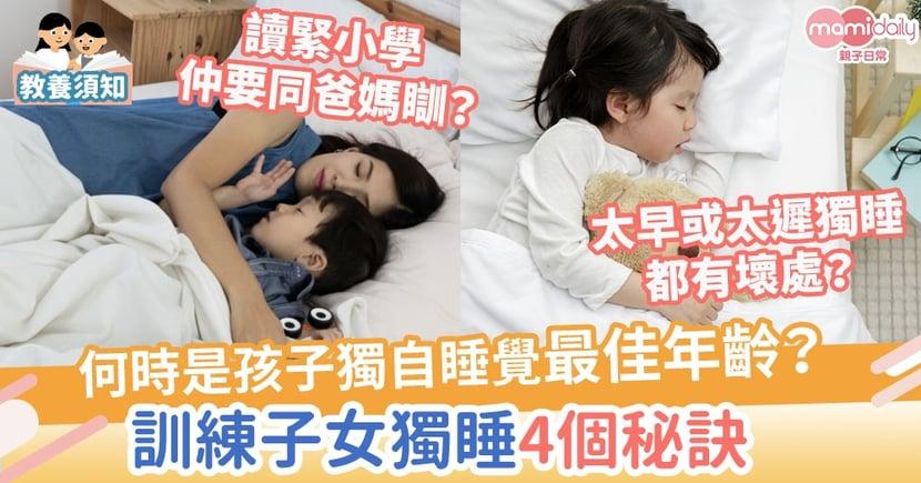 【獨睡訓練】何時才是讓孩子獨自睡覺的最佳年齡?訓練子女獨睡4個秘訣