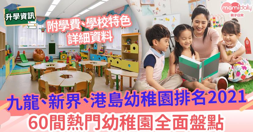 【幼稚園排名2021】九龍、新界、港島60間熱門幼稚園全面盤點(內附學費、區域、學校特色)