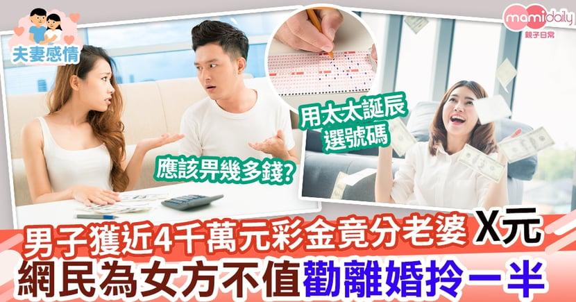 【夫妻關係】憑太太生日中近4千萬元彩金竟分老婆X元  網民鬧孤寒勸女方「離婚分一半」