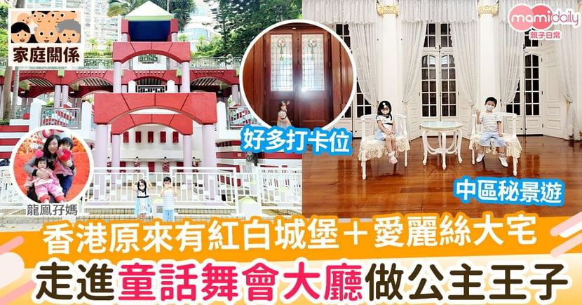 【親子好去處】香港原來有紅白城堡+愛麗絲大宅   走進童話舞會大廳做貴族