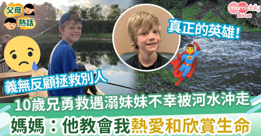 【英勇哥哥】10歲兄勇救遇溺妹妹不幸被河水沖走 媽媽:他教會我如何熱愛和欣賞生命