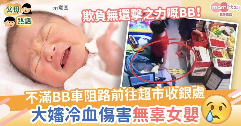 【令人髮指】不滿BB車阻路前往超市收銀處 大嬸冷血傷害無辜女嬰