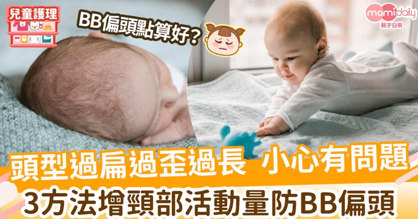 【BB偏頭症】頭型過扁過歪過長  小心有問題 3方法增加頸部活動量預防及改善偏頭