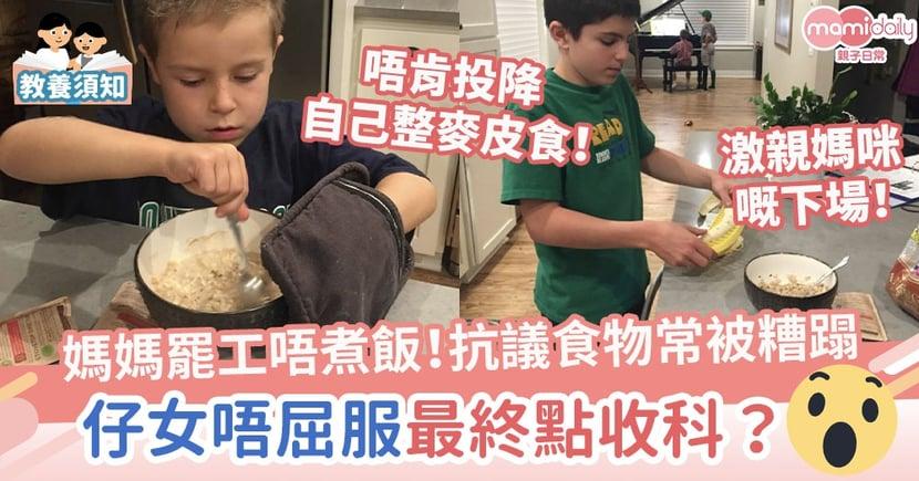 【教養心得】媽媽罷工唔煮飯!抗議食物常被糟蹋 仔女唔屈服最終點收科?