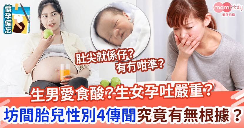 【胎兒性別】生男愛食酸?生女孕吐嚴重?  坊間4傳聞究竟有冇根據?