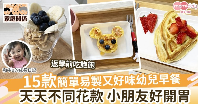 【食譜分享】15款簡單易製又好味幼兒早餐 天天不同花款 小朋友好開胃