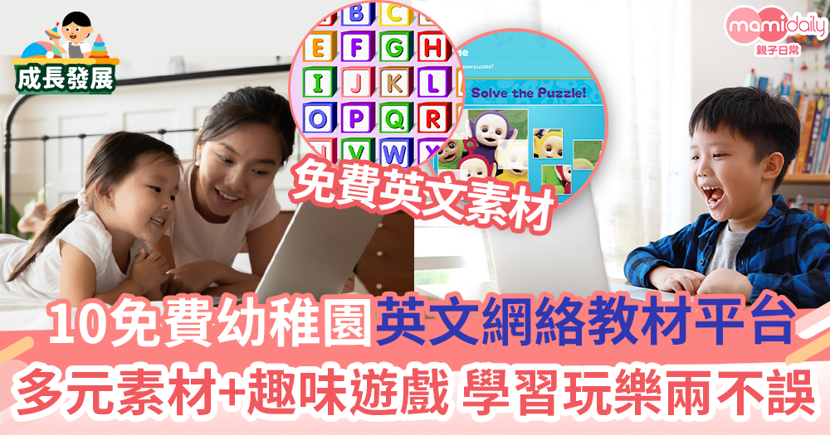 【學英文】10免費幼稚園英文網絡教材平台 多元素材+趣味遊戲讓小朋友學習玩樂兩不誤