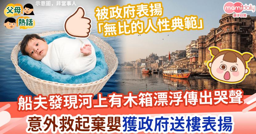 【好人有好報】船夫發現河上有一木箱傳出哭聲 意外救起棄嬰獲政府送樓作奬勵